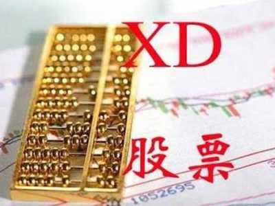 股票名称前加xd是什么意思 应该怎么操作