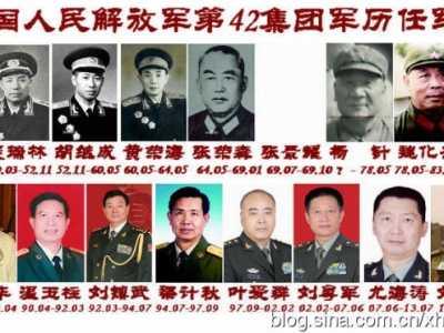 42集团军炮兵旅军史 中国人民解放军第42集团军及历任军长