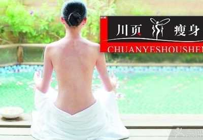上海市漕宝路川页瘦身 让你和肥胖说拜拜