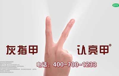 亮甲能治好灰指甲吗 灰指甲用亮甲能康复吗
