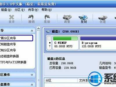 xp系统如何使c盘瘦身 XP系统怎么增加/扩容c盘空间