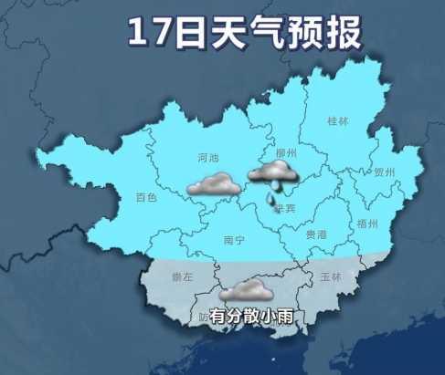 湿冷攻击!广西明后天再迎冷空气 阴雨还将持续